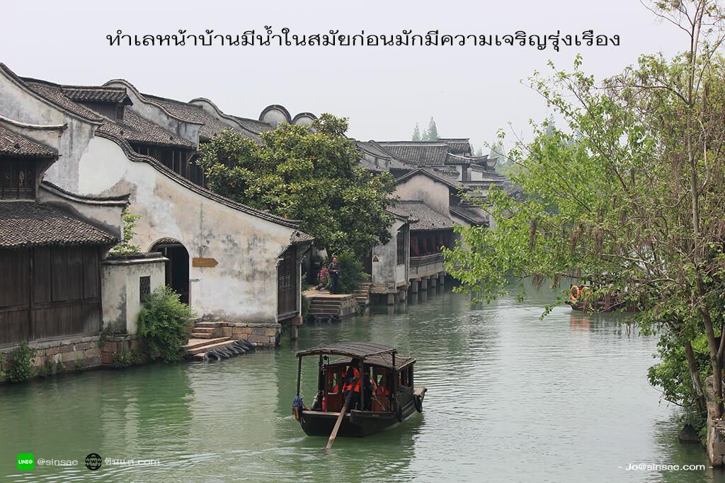 chinese water way