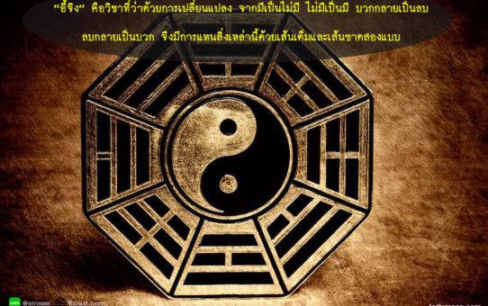 อี้จิง คัมภีร์เก่าแก่ของจีนโบราณ