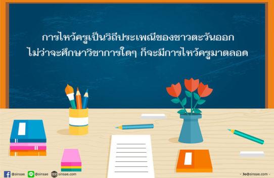teacher appreciation day wai kru ceremony