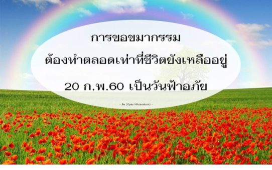 จันทร์ที่ 20 กุมภาพันธ์ 2560 เป็นวันฟ้าอภัย (ฤกษ์ทั้งวัน)