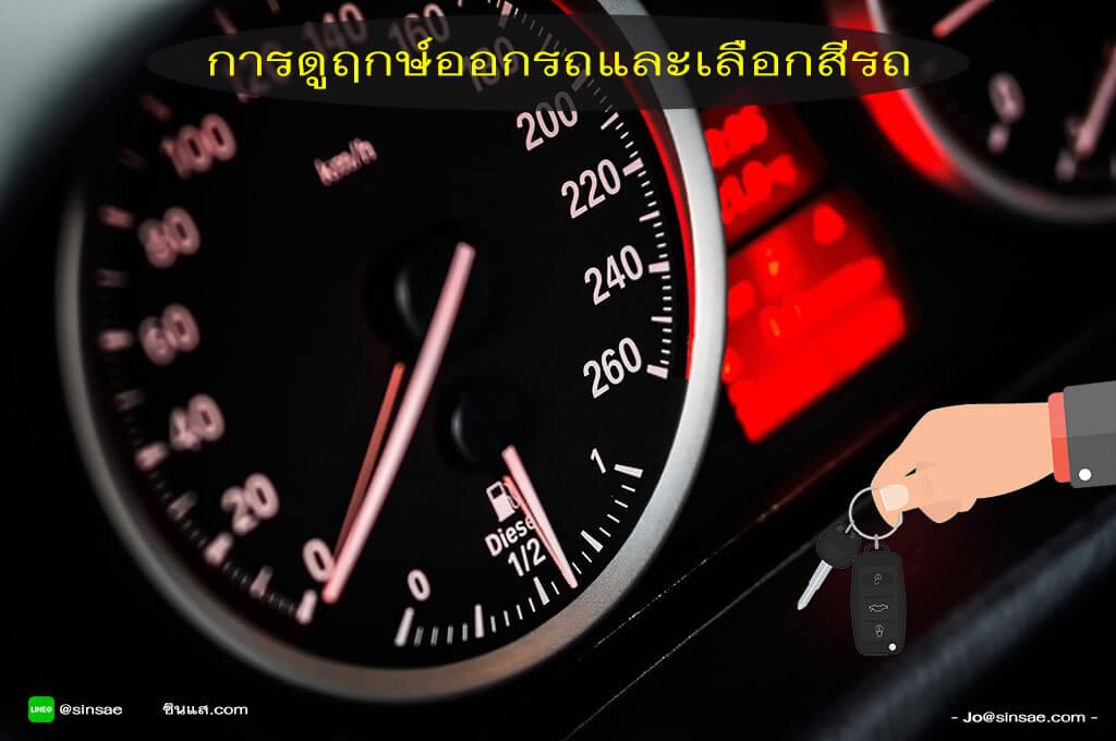 auspicious dates timings color car