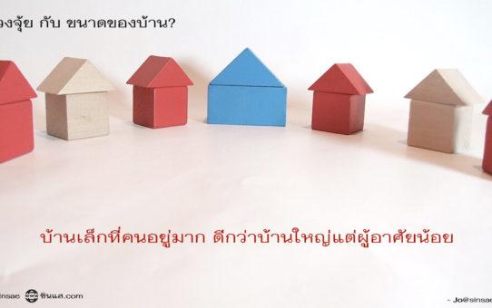 ขนาดของบ้านมีผลต่อฮวงจุ้ยหรือไม่?