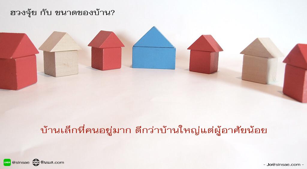 building size house