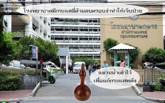 โรงพยาบาล แหล่งที่คนป่วยมารักษา