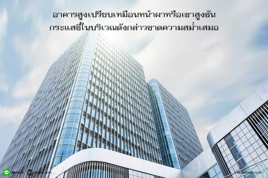 giant building