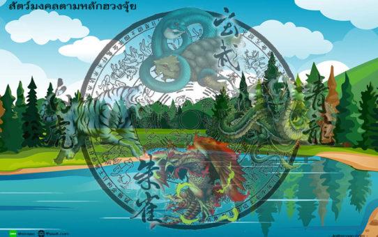 อะไรคือ เต่าดำ หงส์แดง เสือขาว มังกรเขียว?