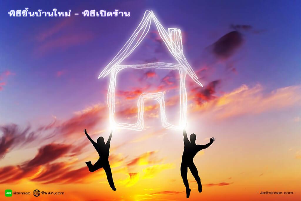 feng shui housewarming