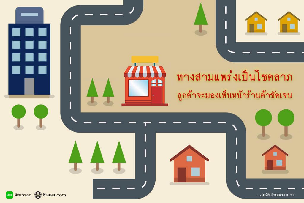 feng shui roadway T shop