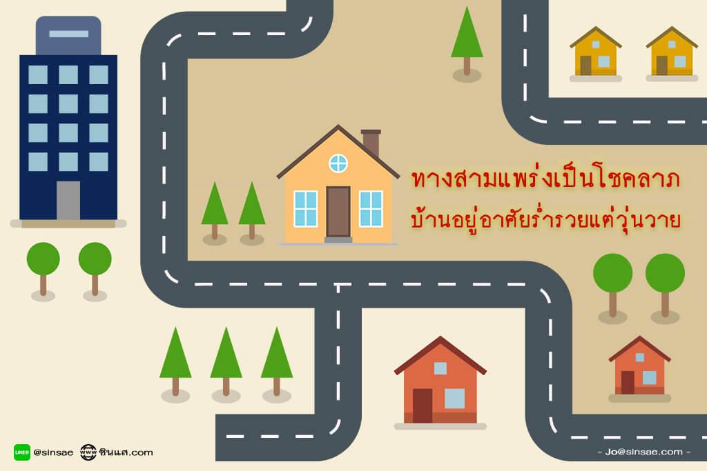 feng shui roadway T house