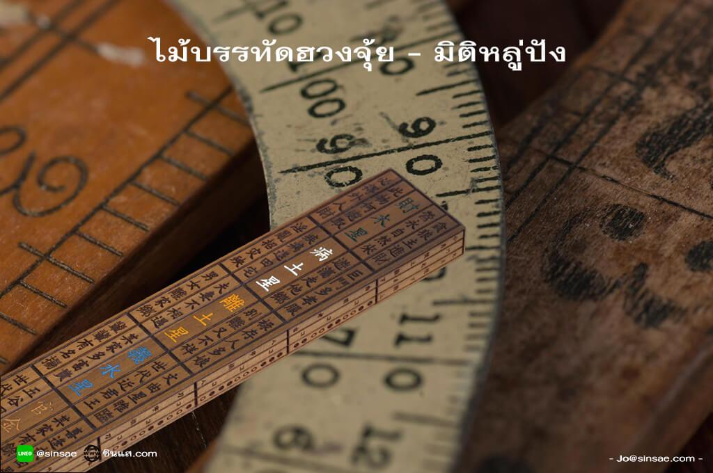 feng shui ruler lu ban dimensions