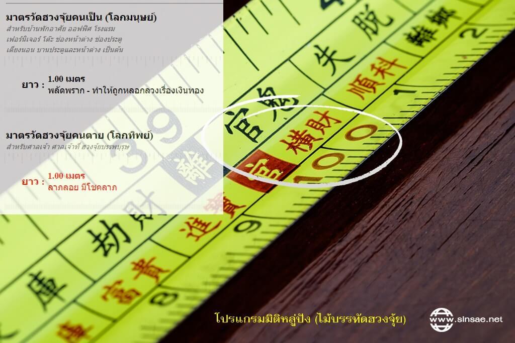 feng shui ruler