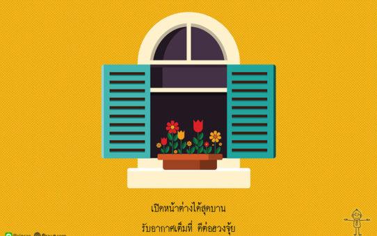 ลักษณะหน้าต่างที่ดี และหน้าต่างต้องห้าม!