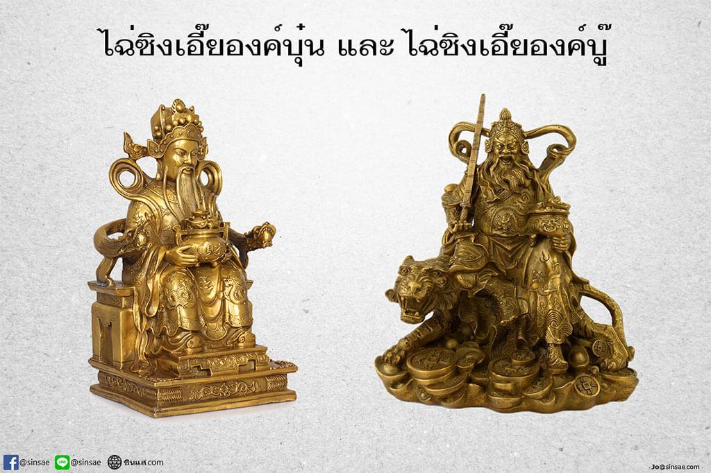 gods of wealth