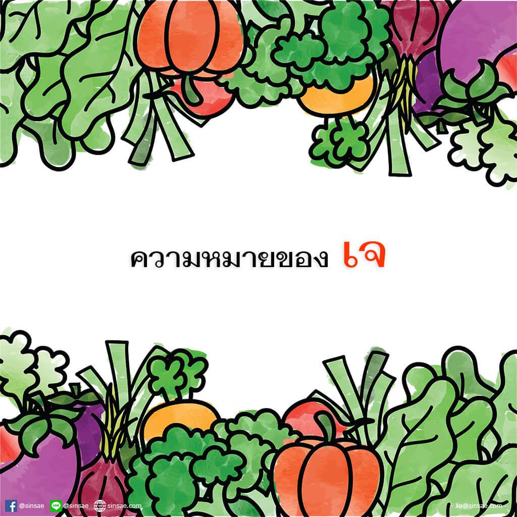 meaning vegetarian festival