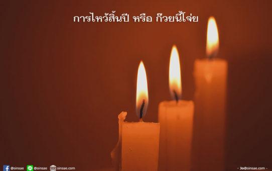 การไหว้สิ้นปี หรือ ก๊วยนี้โจ่ย (วันไหว้ สารทที่แปด เดือนสิบสอง ในปี 2555)