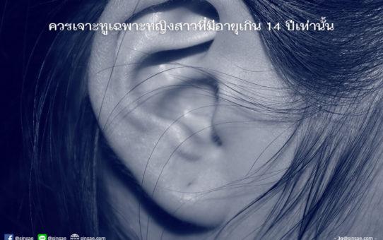 การเจาะหู