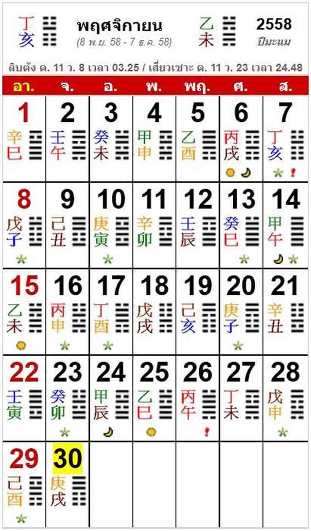 divine bless tiananmen hulin 30-11-2015