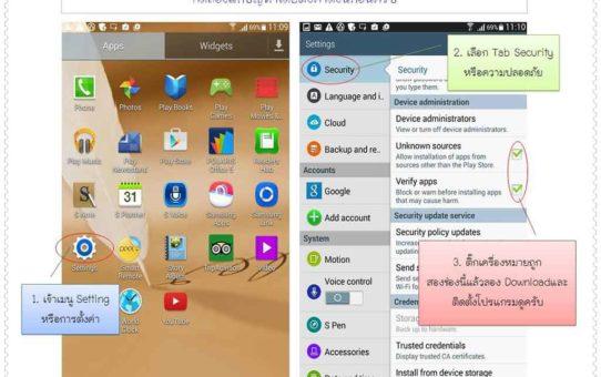 วิธีแก้ปัญหาการ Download โปรแกรมซินแสระบบ Android