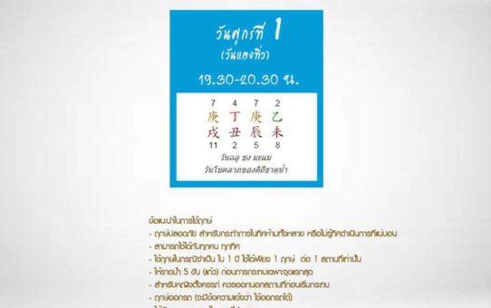 ฤกษ์ปลอดภัย เดือนพฤษภาคม 2558