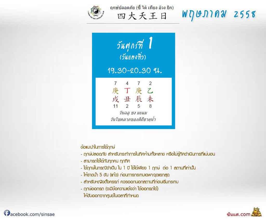 safe timing auspice 05-2015