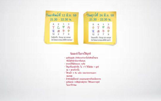 ฤกษ์ปลอดภัย ( ซี้ ไต้ เทียง อ้วง ยิก ) เดือนมิถุนายน 2559