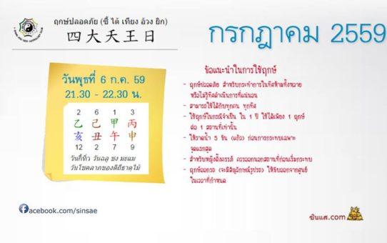 ฤกษ์ปลอดภัย ( ซี้ ไต้ เทียง อ้วง ยิก ) เดือนกรกฎาคม 2559