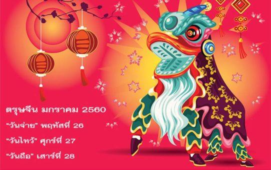 """""""วันจ่าย"""" """"วันไหว้"""" """"วันถือ"""" ในเทศกาลตรุษจีน 2560"""