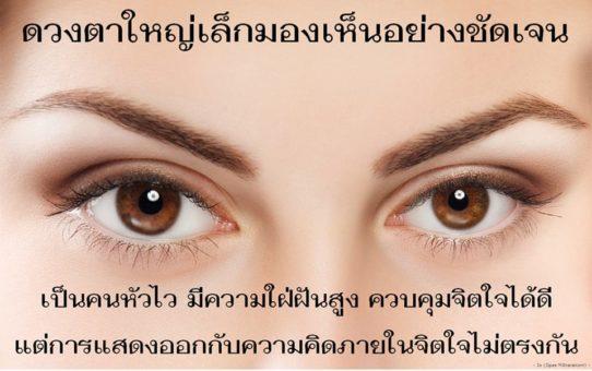 มารู้จักนิสัยคนจากโหงวเฮ้งดวงตากัน (1/3)