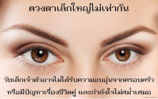 มารู้จักนิสัยคนจากโหงวเฮ้งดวงตากันครับ (3/3)