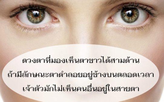 โหวงเฮ้ง - ดวงตา