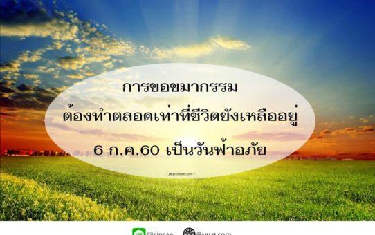 พฤหัสที่ 6 กรกฎาคม 2560 เป็นวันฟ้าอภัย (ฤกษ์ทั้งวัน)