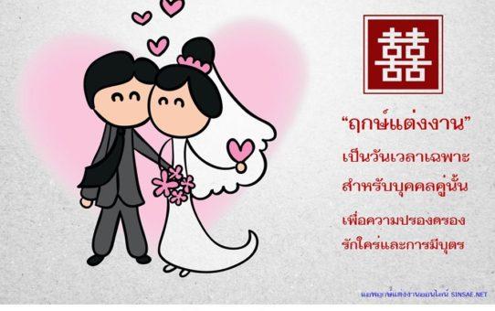 การดูฤกษ์แต่งงานแบบจีน