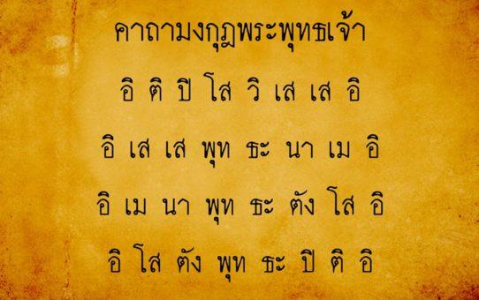 คาถามงกุฎพระพุทธเจ้า