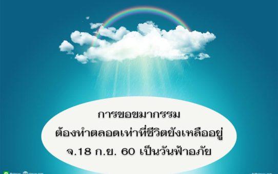 จันทร์ที่ 18 กันยายน 2560 เป็นวันฟ้าอภัย (ฤกษ์ทั้งวัน)