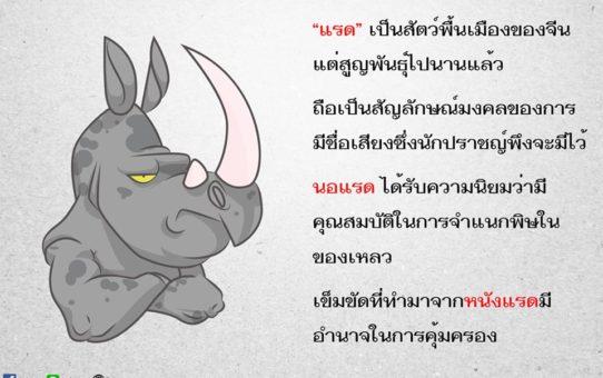 แรด (犀牛) ถือเป็นหนึ่งในสัญลักษณ์มงคลของจีน