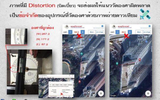 ภาพที่มี Distortion (บิดเบี้ยว) จะส่งผลให้แนววัดองศาผิดพลาด