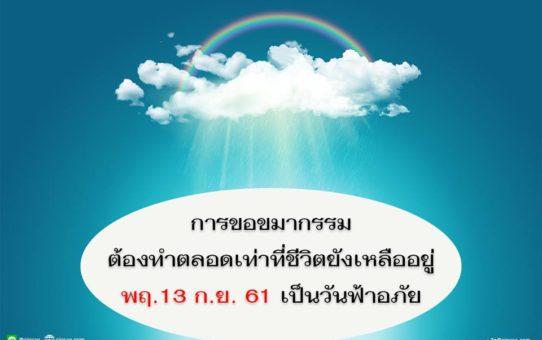 พฤหัสที่ 13 กันยายน 2561 เป็นวันฟ้าอภัย ฤกษ์ไหว้ได้ทั้งวัน