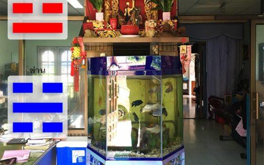ทำไมจึงห้ามวางอ่างเลี้ยงปลาใต้แท่นบูชา