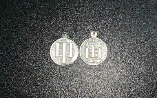 เหรียญเงินแท้ 甲/寅 สำหรับแก้ชงจากปีกุน 2562