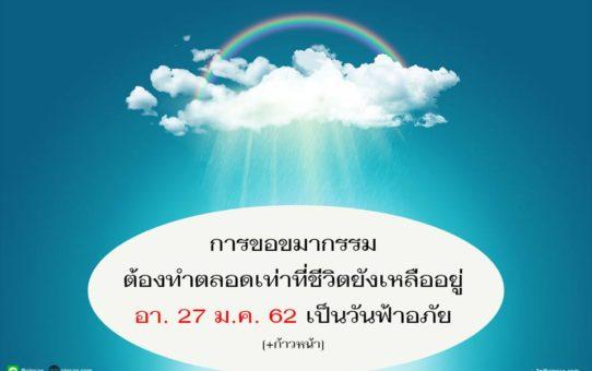 อาทิตย์ที่ 27 มกราคม 2562 วันเทียงเสี่ย + จิ้งซิ้ง