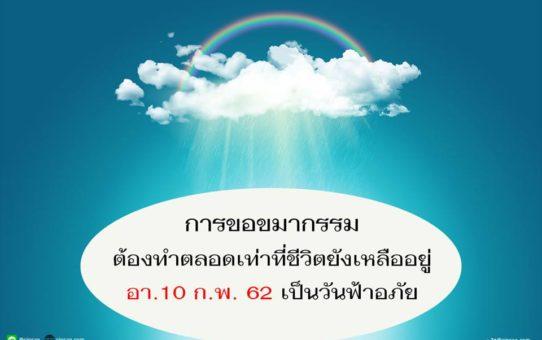 วันฟ้าอภัย 10 ก.พ. 62
