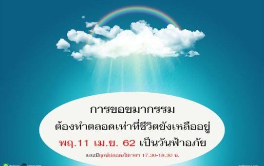 พฤหัสที่ 11 เมษายน 2562 เป็นวันฟ้าอภัย สามารถไหว้ทำพิธีขอขมาลาโทษได้ทั้งวัน