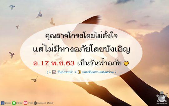 เทียงเสี่ยยิก อังคารที่ 17 พฤศจิกายน 2563